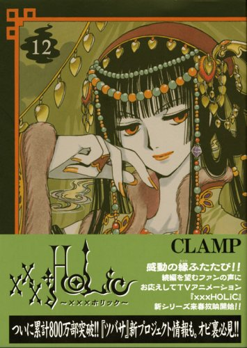 XXXHOLiC 12 (12) (KCデラックス)
