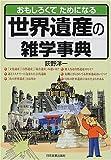 おもしろくてためになる世界遺産の雑学事典