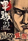 軍鶏(23) (イブニングKC)