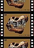 �˽������ΤǤ����֤��Ǥ���~���㤷��δ� [DVD]