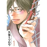 Amazon.co.jp: モテキ(1) 電子書籍: 久保ミツロウ: Kindleストア