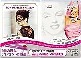 おしゃれ泥棒 + 紳士は金髪がお好き (初回限定生産) [DVD]