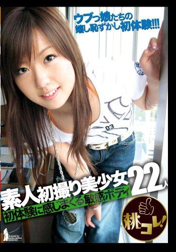 素人初撮り美少女22人 ~初体験に感じまくる敏感ボディ [DVD]