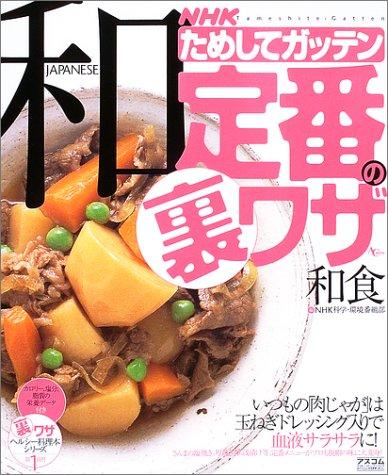 NHKためしてガッテン定番の裏ワザ「和食」