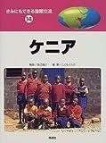 きみにもできる国際交流〈14〉ケニア(こどもくらぶ/西江 雅之)