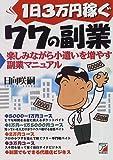1日3万円稼ぐ77の副業—楽しみながら小遺いを増やす副業マニュアル (アスカビジネス)