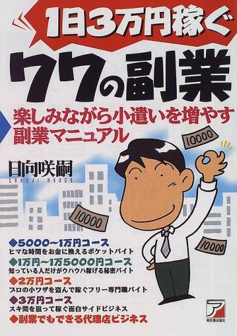 1日3万円稼ぐ77の副業