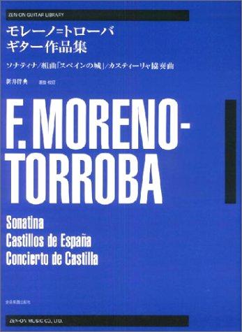 モレーノ=トローバ ギター作品集 (ゼンオン・ギター・ライブラリー)