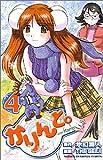 かりんと。 4 (少年チャンピオン・コミックス)