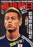 週刊朝日 2014年 7/4号 [雑誌]