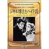 ジキル博士とハイド氏 [DVD]
