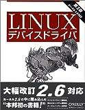 Linuxデバイスドライバ 第3版