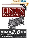 Linux�f�o�C�X�h���C�o ��3��
