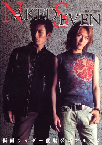 NAKED SEVEN―仮面ライダー龍騎公式アルバム