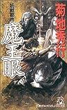 妖獣都市 魔王眼―闇ガードシリーズ (トクマ・ノベルズ)