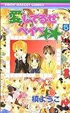 愛してるぜベイベ★★ (5) (りぼんマスコットコミックス (1536))