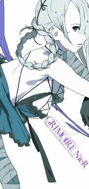 ニーア ザ・コンプリートガイド+設定資料集 GRIMOIRE NieR (電撃ゲームス)