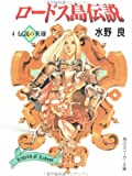 ロードス島伝説〈4〉伝説の英雄 (角川スニーカー文庫)(水野 良)