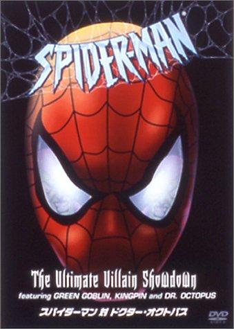 スパイダーマン対ドクター・オクトパス [DVD]