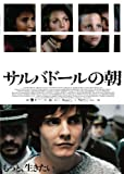 サルバドールの朝 [DVD]
