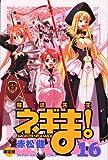 初回限定版 魔法先生ネギま!(16) (プレミアムKC)