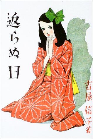 返らぬ日―吉屋信子少女小説選〈2〉 (吉屋信子少女小説選 (2))