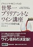 ジャンシス・ロビンソンの世界一ブリリアントなワイン講座(上)  (集英社文庫)