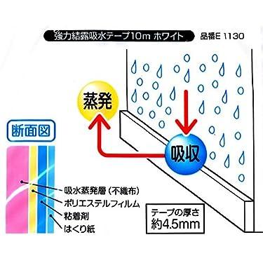 ニトムズ 強力 結露 吸水テープ 10m ブロンズ 吸水した水は自然乾燥 E1120