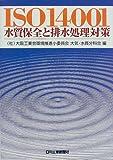 ISO14001水質保全と排水処理対策