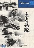 土と兵隊 [DVD] COS-046