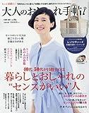 大人のおしゃれ手帖 2016年 04 月号 [雑誌]