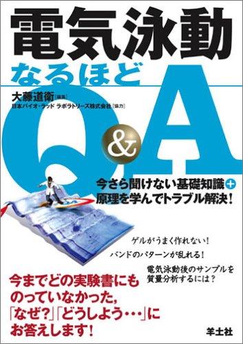 電気泳動なるほどQ&A―今さら聞けない基礎知識+原理を学んでトラブル解決!