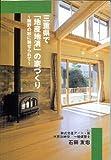 三重県で「地産地消」の家づくり