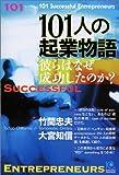 101人の起業物語彼らはなぜ成功したのか?