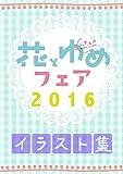 花とゆめフェア2016イラスト集 (花とゆめコミックス)