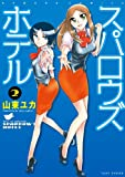 スパロウズホテル (2) (バンブーコミックス 4コマセレクション)