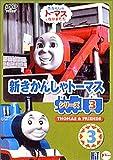 新きかんしゃトーマス シリーズ3(3) [DVD]