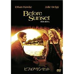 ビフォア・サンセット [DVD]