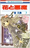 花と悪魔 7 (花とゆめCOMICS)