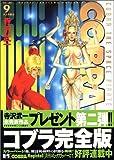 コブラ 9 完全版 (MFコミックス)