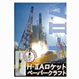 H-?Aロケット ペーパークラフト