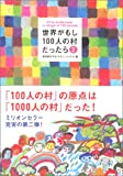 世界がもし100人の村だったら 2 100人の村の現状報告