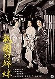 祇園の姉妹[DVD]