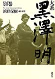 img - for Birdman Akira Kurosawa extra issue (2010) ISBN: 4062164450 [Japanese Import] book / textbook / text book