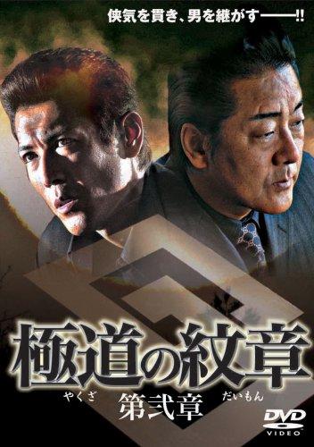 極道の紋章 [2] [DVD]