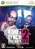ケイン アンド リンチ2 ドッグ・デイズ