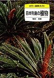 日本列島の植物 (カラー自然ガイド 11)
