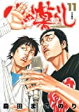 img - for 11 living Ri Sha all (Young Jump Comics) (2010) ISBN: 4088790618 [Japanese Import] book / textbook / text book