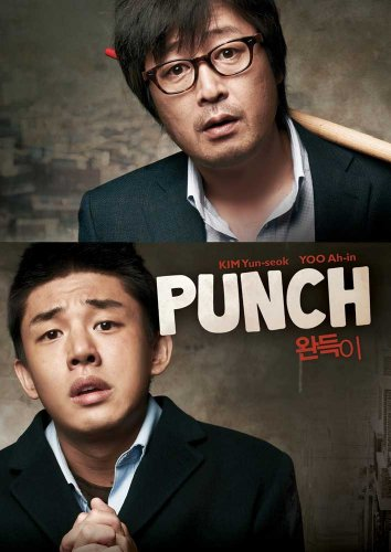 Punch Two-Disc Special Edition (Or Wan-Deuk Yi)