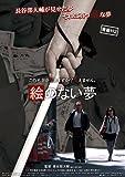 青春H2 絵のない夢[DVD]